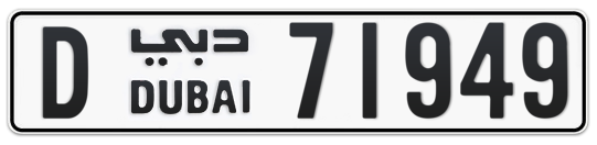 D 71949 - Plate numbers for sale in Dubai