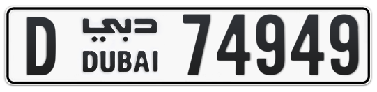 D 74949 - Plate numbers for sale in Dubai