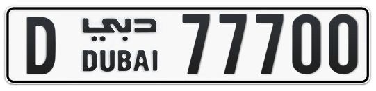 D 77700 - Plate numbers for sale in Dubai