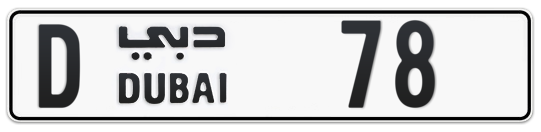 D 78 - Plate numbers for sale in Dubai