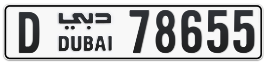 D 78655 - Plate numbers for sale in Dubai