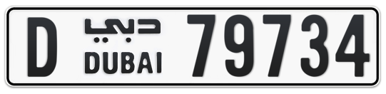 D 79734 - Plate numbers for sale in Dubai