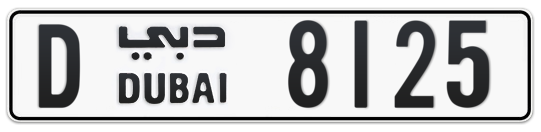 D 8125 - Plate numbers for sale in Dubai