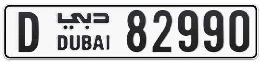 D 82990 - Plate numbers for sale in Dubai
