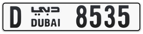 D 8535 - Plate numbers for sale in Dubai