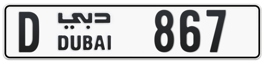 D 867 - Plate numbers for sale in Dubai