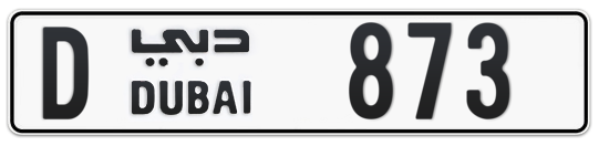 D 873 - Plate numbers for sale in Dubai