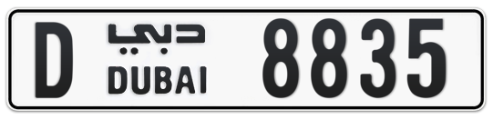 D 8835 - Plate numbers for sale in Dubai