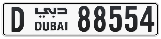 D 88554 - Plate numbers for sale in Dubai