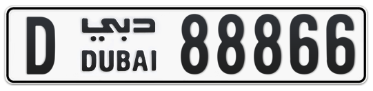 D 88866 - Plate numbers for sale in Dubai