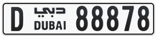 D 88878 - Plate numbers for sale in Dubai
