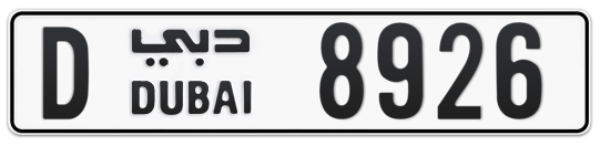 D 8926 - Plate numbers for sale in Dubai