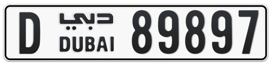 D 89897 - Plate numbers for sale in Dubai