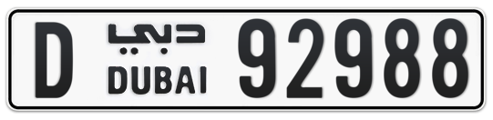 D 92988 - Plate numbers for sale in Dubai