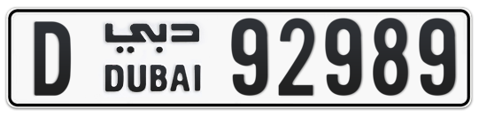 D 92989 - Plate numbers for sale in Dubai
