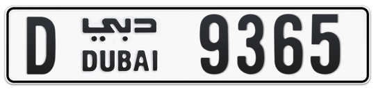 D 9365 - Plate numbers for sale in Dubai