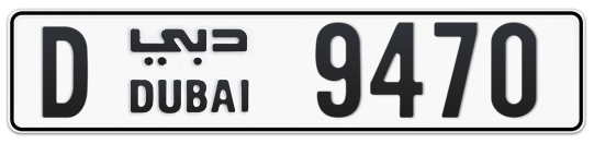 D 9470 - Plate numbers for sale in Dubai