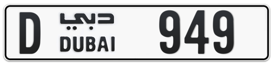 D 949 - Plate numbers for sale in Dubai