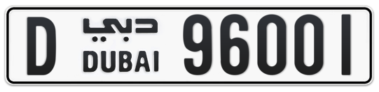 D 96001 - Plate numbers for sale in Dubai