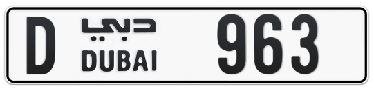 D 963 - Plate numbers for sale in Dubai