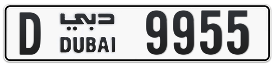 D 9955 - Plate numbers for sale in Dubai