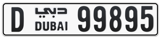 D 99895 - Plate numbers for sale in Dubai