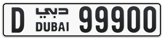 D 99900 - Plate numbers for sale in Dubai