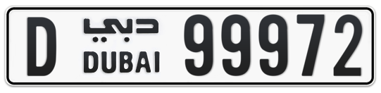 D 99972 - Plate numbers for sale in Dubai