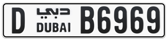 D B6969 - Plate numbers for sale in Dubai