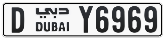 D Y6969 - Plate numbers for sale in Dubai