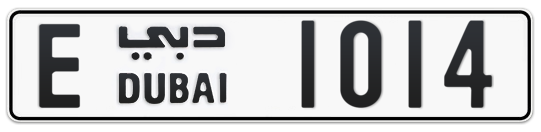 E 1014 - Plate numbers for sale in Dubai