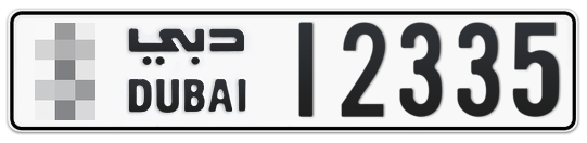 * 12335 - Plate numbers for sale in Dubai