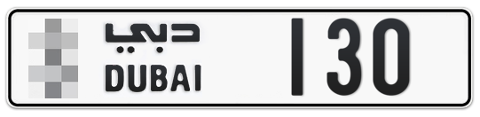 * 130 - Plate numbers for sale in Dubai