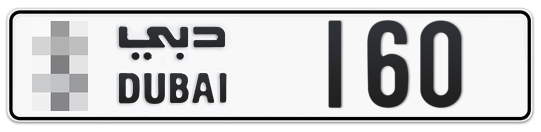 * 160 - Plate numbers for sale in Dubai