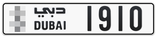 * 1910 - Plate numbers for sale in Dubai