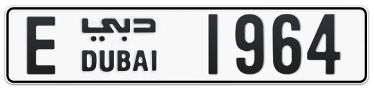 E 1964 - Plate numbers for sale in Dubai