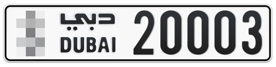 * 20003 - Plate numbers for sale in Dubai