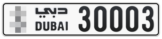 * 30003 - Plate numbers for sale in Dubai