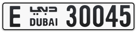 E 30045 - Plate numbers for sale in Dubai