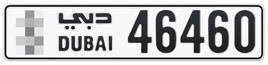 * 46460 - Plate numbers for sale in Dubai