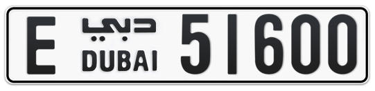 E 51600 - Plate numbers for sale in Dubai
