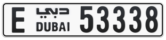 E 53338 - Plate numbers for sale in Dubai
