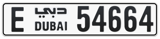 E 54664 - Plate numbers for sale in Dubai