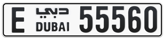 E 55560 - Plate numbers for sale in Dubai