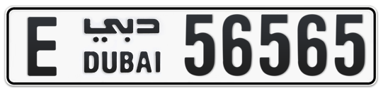 E 56565 - Plate numbers for sale in Dubai