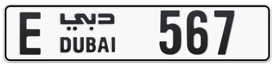 E 567 - Plate numbers for sale in Dubai
