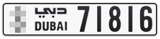 * 71816 - Plate numbers for sale in Dubai