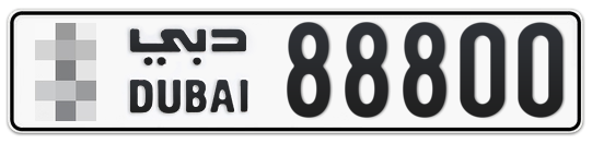 * 88800 - Plate numbers for sale in Dubai