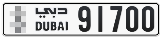 * 91700 - Plate numbers for sale in Dubai
