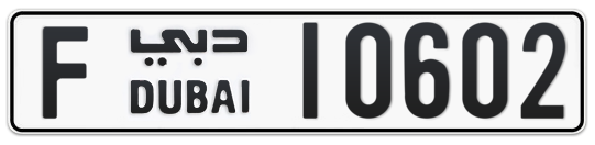 F 10602 - Plate numbers for sale in Dubai